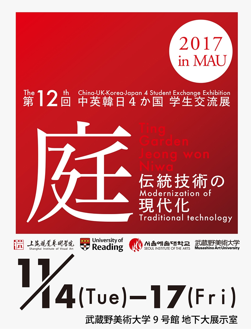 第12回 中英韓日4か国学生交流展2017 in MAU