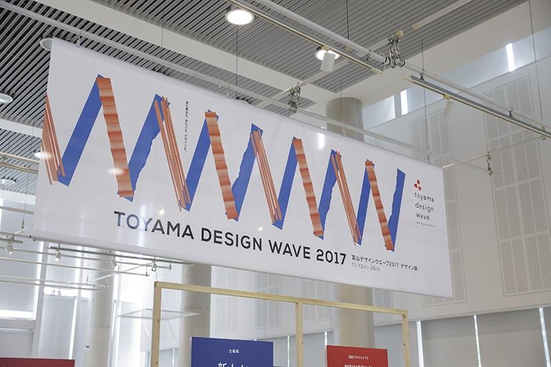 富山デザインウエーブ2017デザイン展