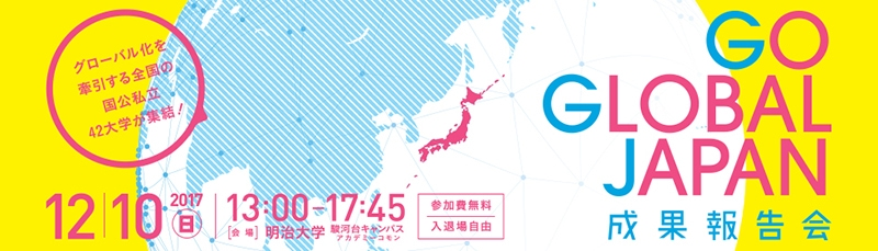 Go Global Japan Expo 成果報告会