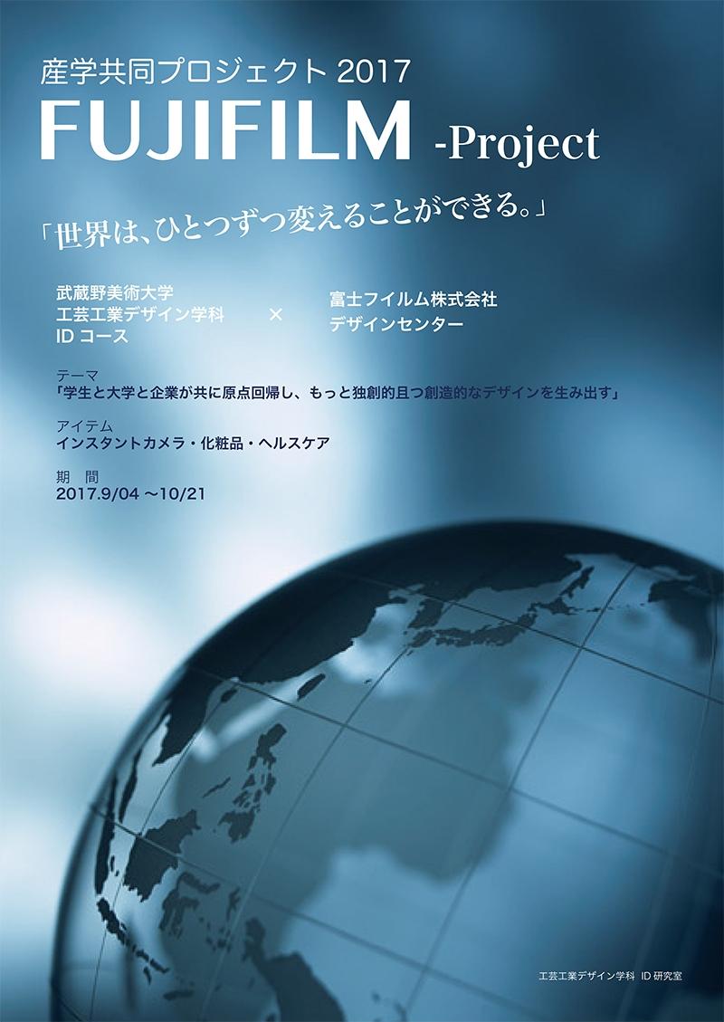 FUJIFILM-Project「世界は、ひとつずつ変えることができる。」