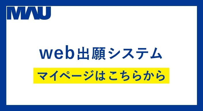 web出願システム マイページはこちらから