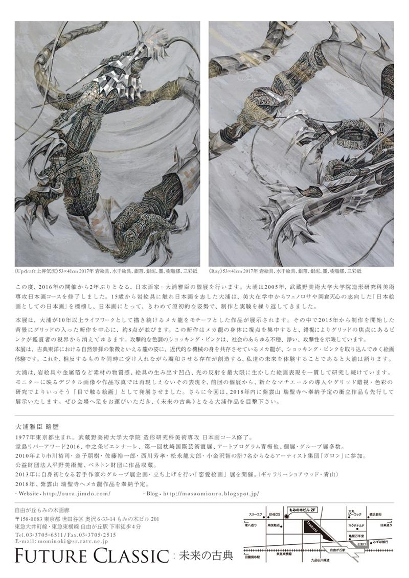 大浦雅臣展 FUTURE CLASSIC:未来の古典