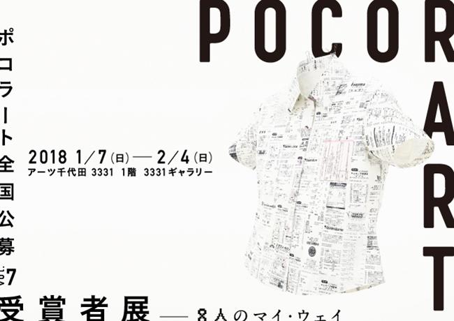 ポコラート全国公募vol.7受賞者展