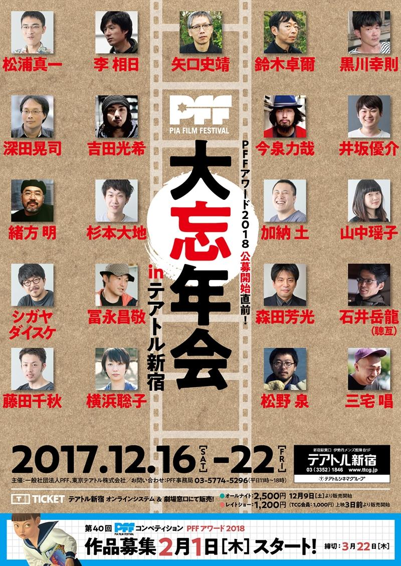 PFF大忘年会 in テアトル新宿