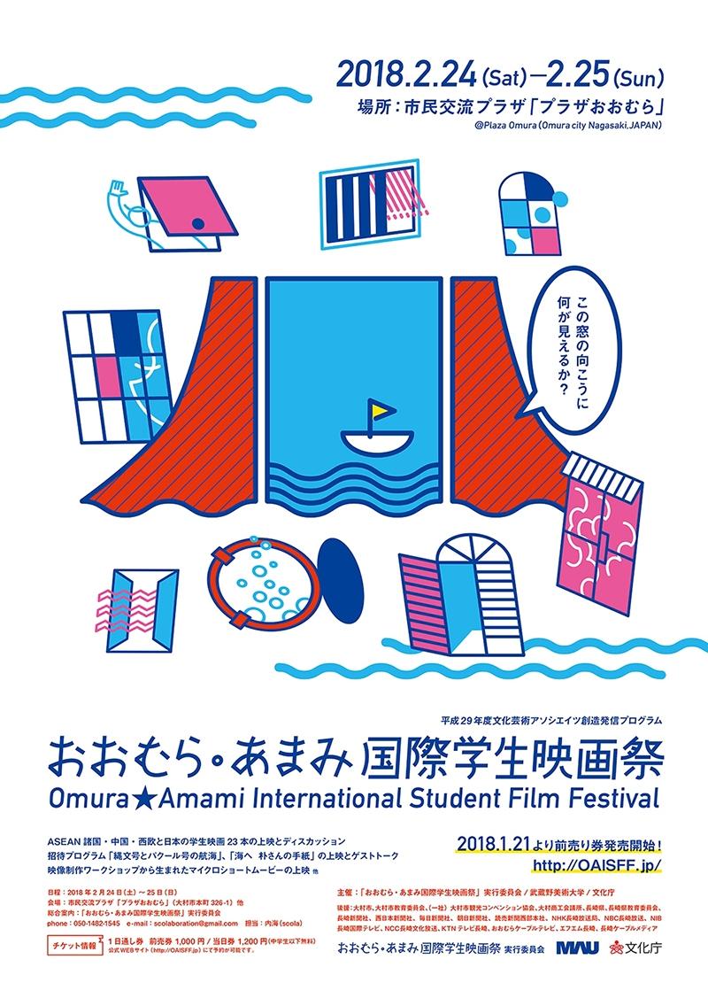 おおむら・あまみ国際学生映画祭