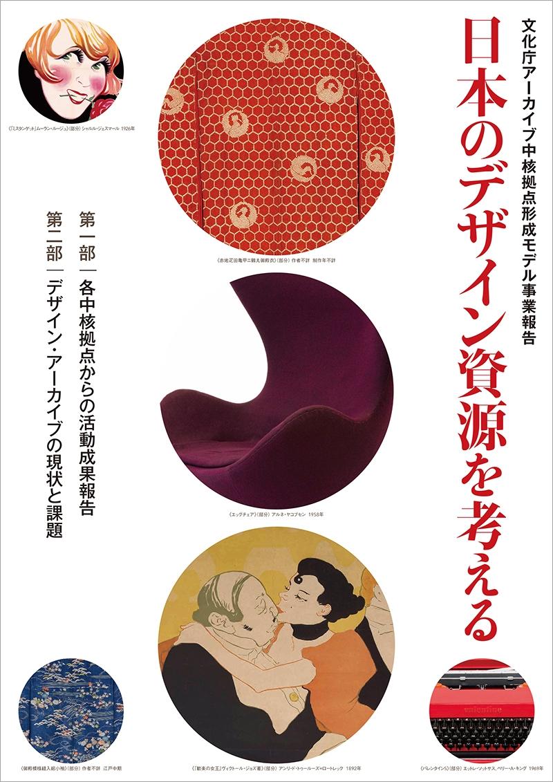 文化庁アーカイブ中核拠点形成モデル事業報告「日本のデザイン資源を考える」