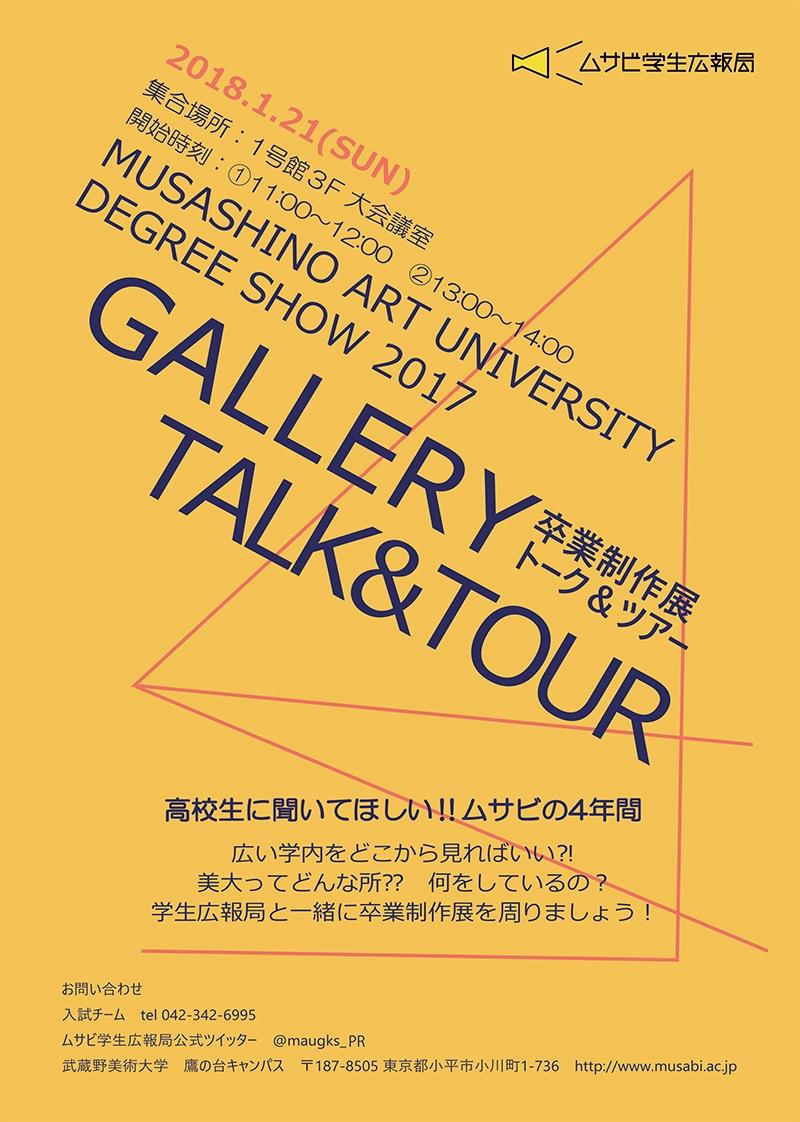 卒業制作展トーク&ツアー