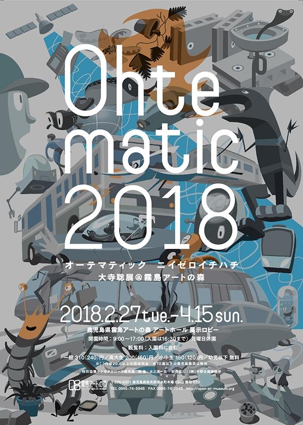 Ohtematic2018(オーテマティックニイゼロイチハチ)大寺聡展@霧島アートの森