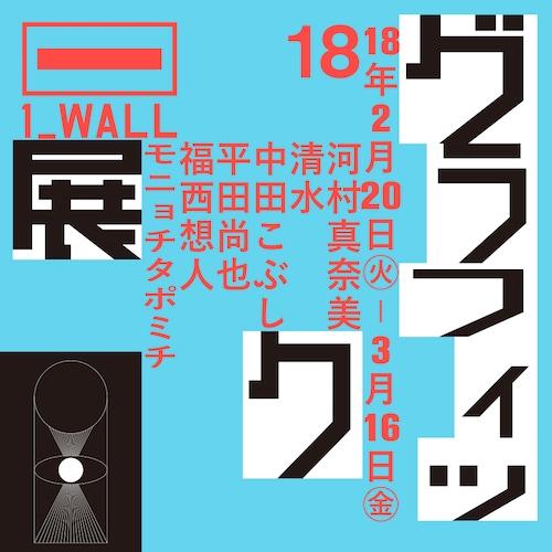 第18回グラフィック「1_WALL」展