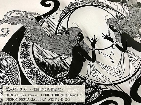 佳帆 切り絵作品展 「私の在り方」