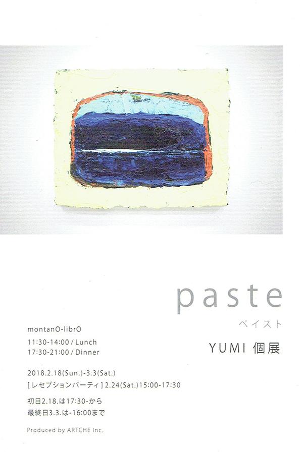 YUMI個展「paste」