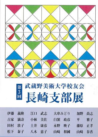 第3回武蔵野美術大学校友会長崎支部展