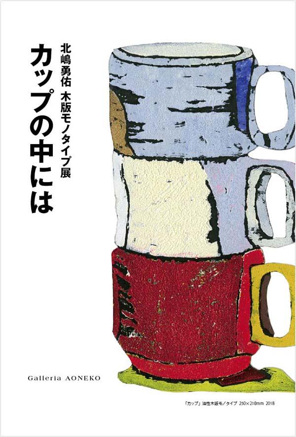 個展 北嶋勇佑 木版モノタイプ展 -カップの中には-