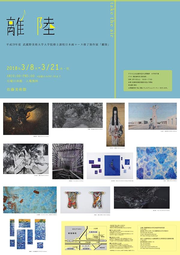 武蔵野美術大学大学院修士課程日本画コース修了制作展「離陸」