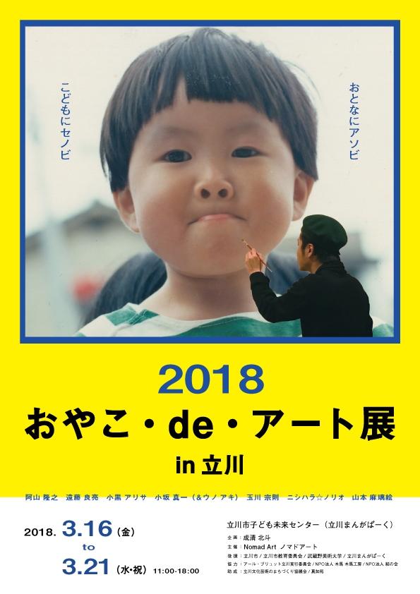 「おやこ・de・アート展 2018」in 立川