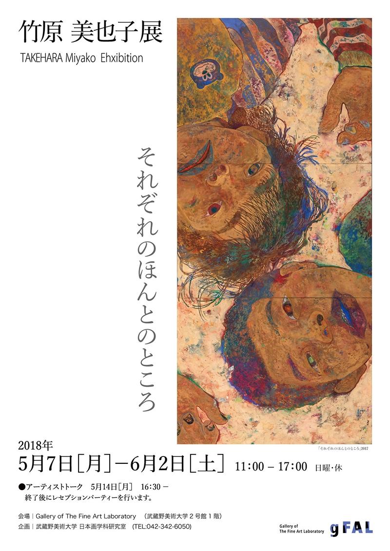 竹原美也子展 それぞれのほんとのところ