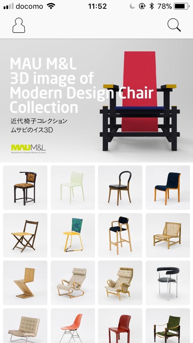 アプリケーション「近代椅子コレクション ムサビのイス3D」
