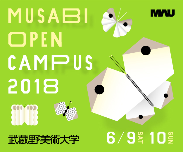 ムサビオープンキャンパス2018