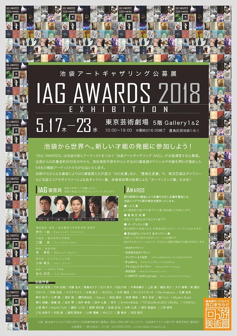 IAG AWARDS 2018 池袋アートギャザリング公募展
