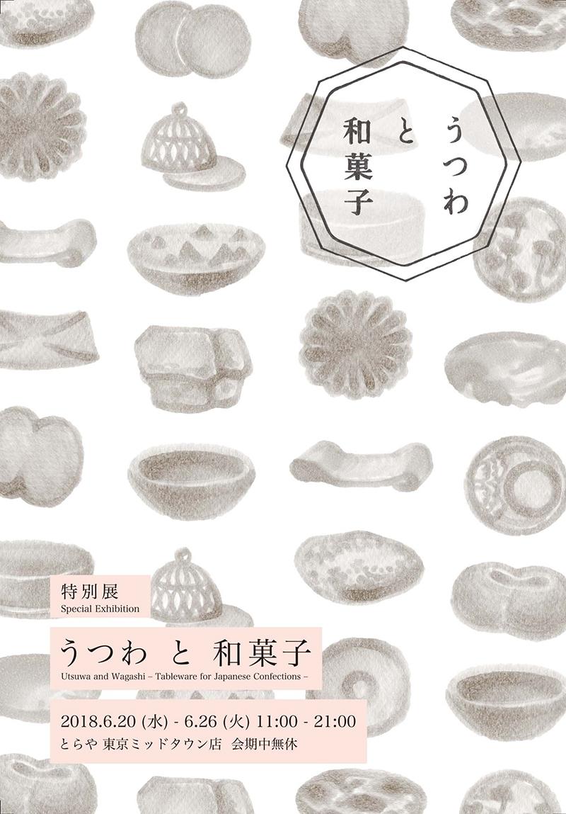 特別展「うつわと和菓子」
