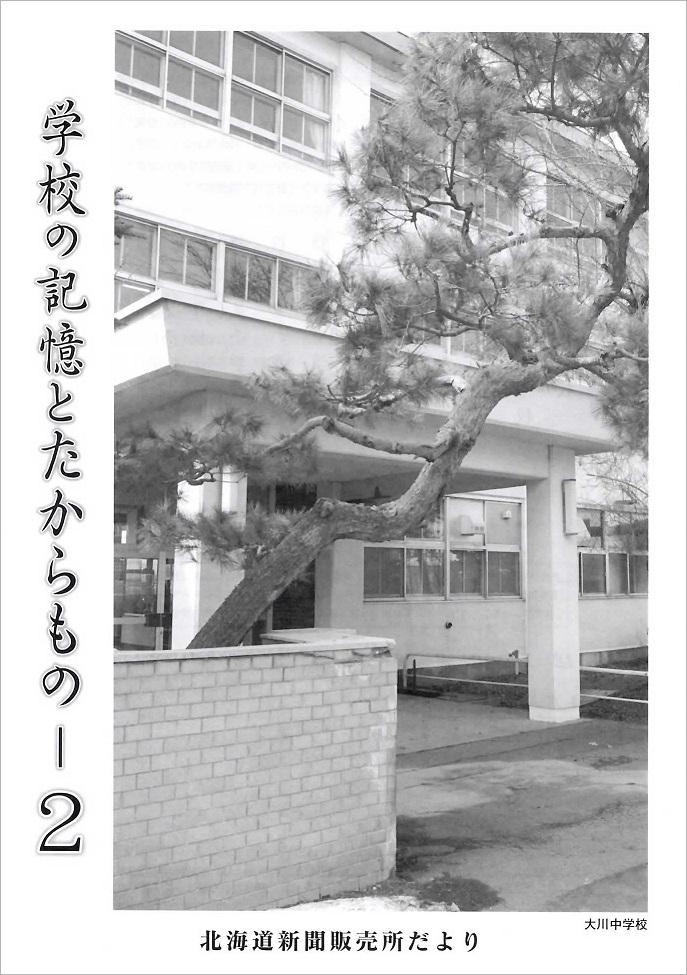 『学校の記憶とたからもの 2』
