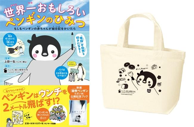 『世界一おもしろいペンギンのひみつ もしもペンギンの赤ちゃんが絵日記をかいたら』