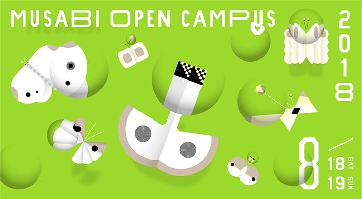 真夏のオープンキャンパス2018
