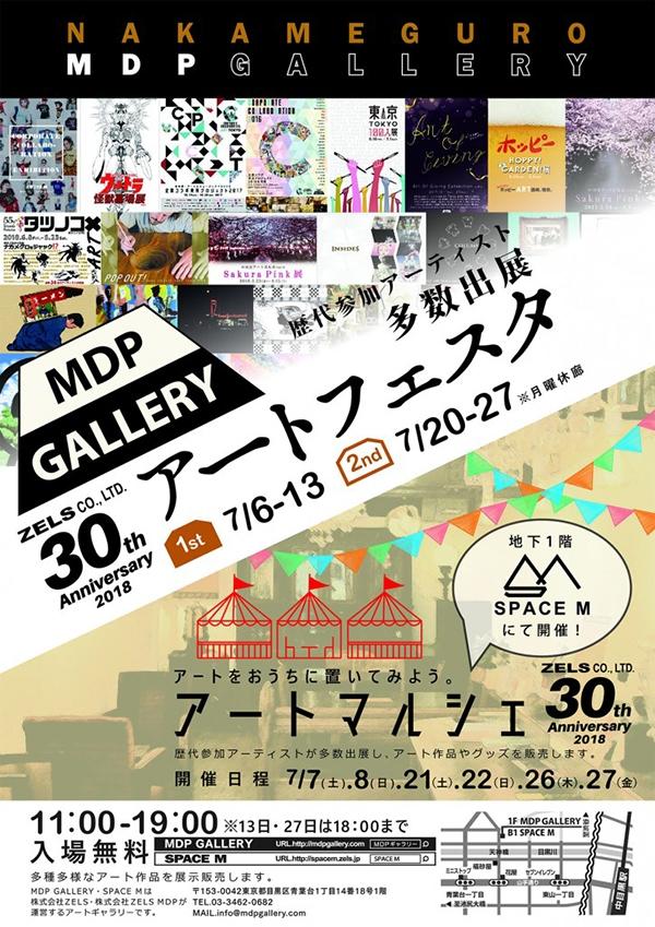 MDP GALLERY アートフェスタ