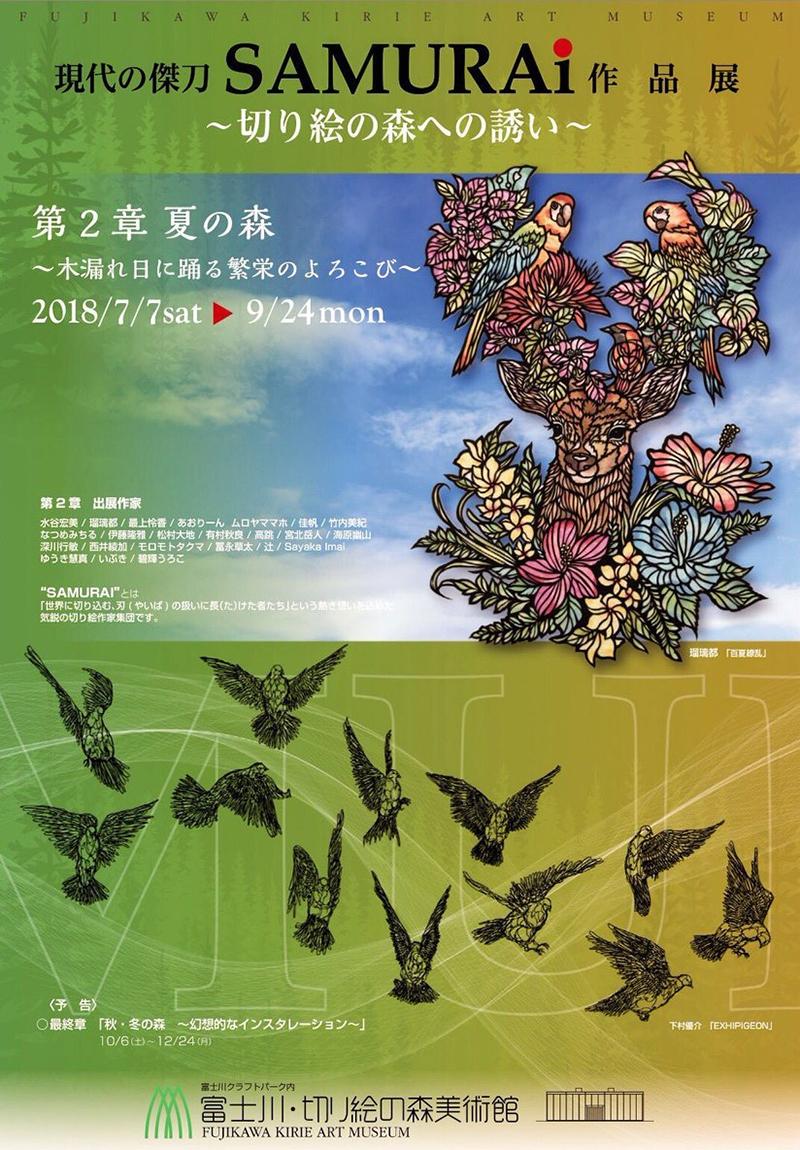 現代の傑刀 SAMURAI 作品展 〜切り絵の森への誘い〜 第2章 夏の森