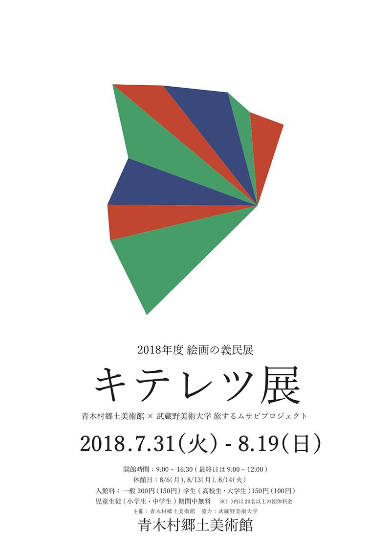 青木村郷土美術館×旅するムサビプロジェクト キテレツ展