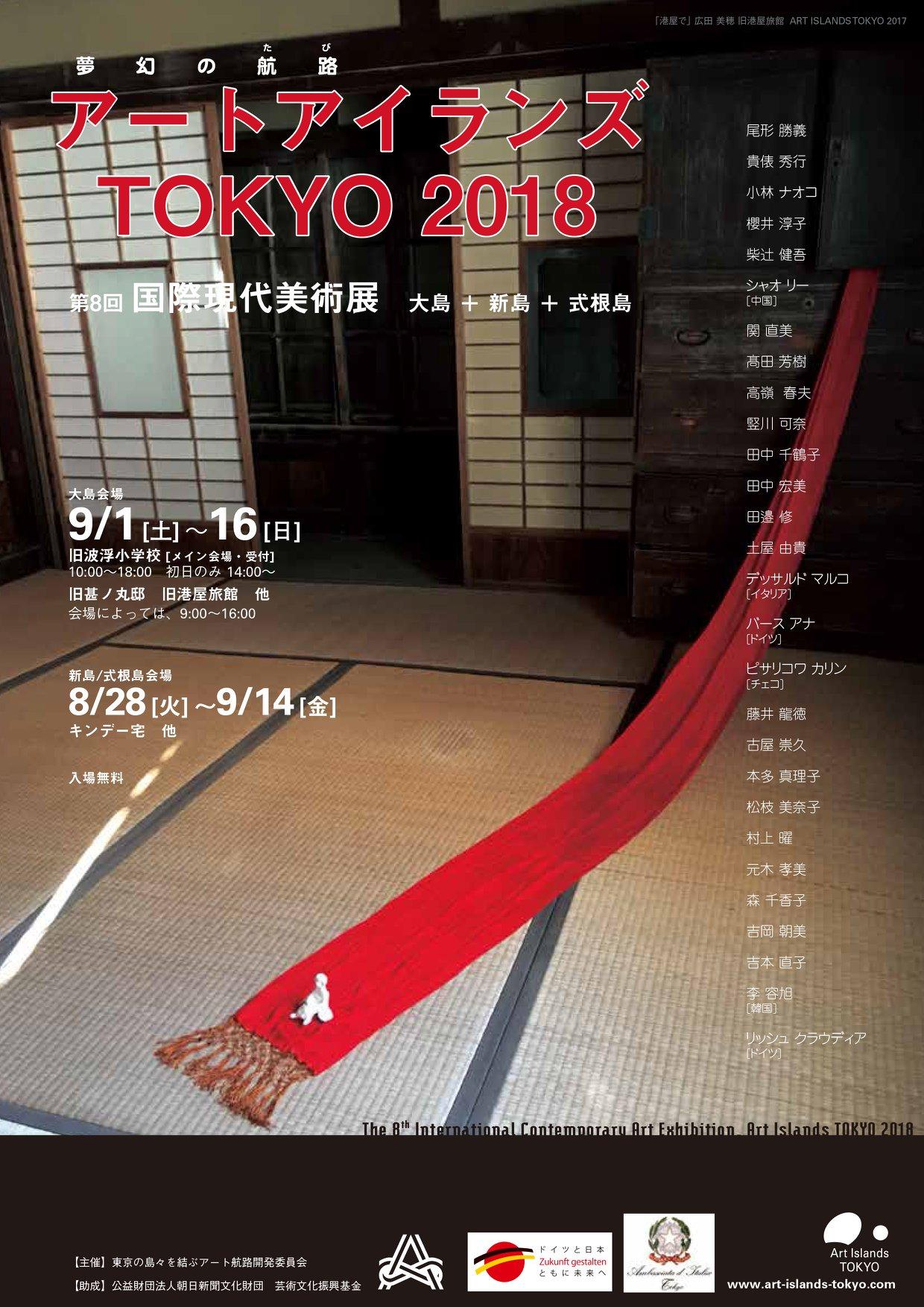 アートアイランズTOKYO 2018 第8回 国際現代美術展 大島+新島+式根島