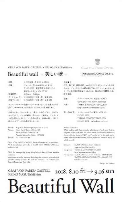 GRAF VON FABER-CASTELL×KEIKO NASU Exhibition Beautiful wall ―美しい壁―