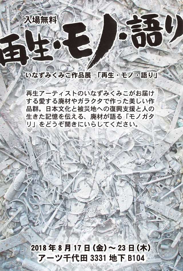 いなずみくみこ作品展「再生・モノ・語り」