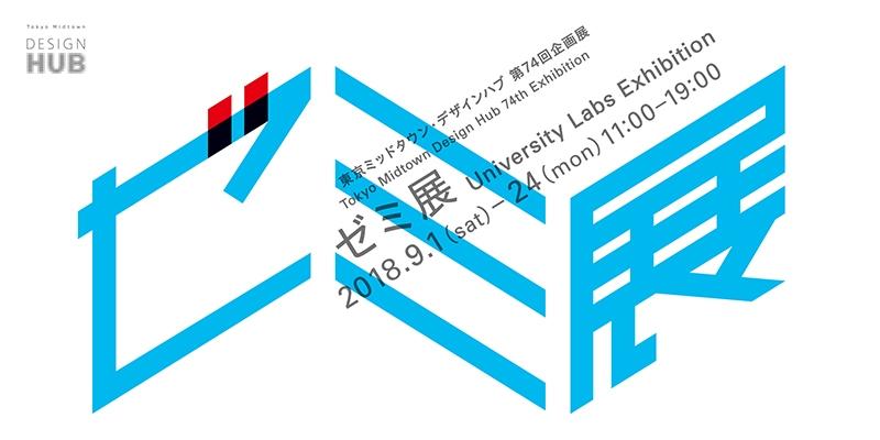 東京ミッドタウン・デザインハブ第74回企画展「ゼミ展」