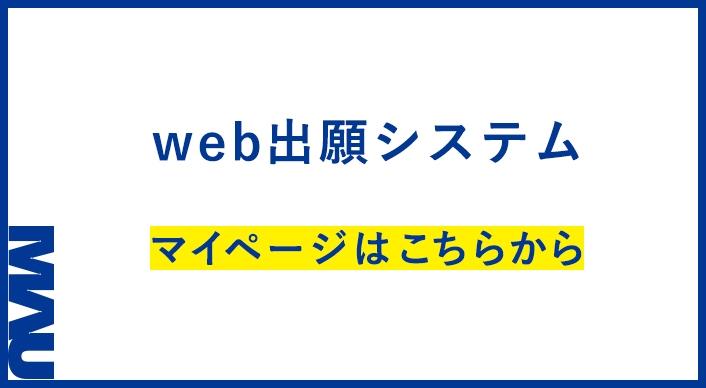 web出願システム マイページはこちら