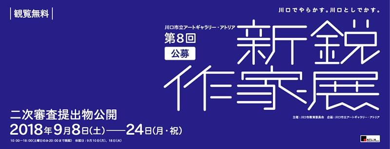 第8回新鋭作家展二次審査プレゼンテーション展示公開