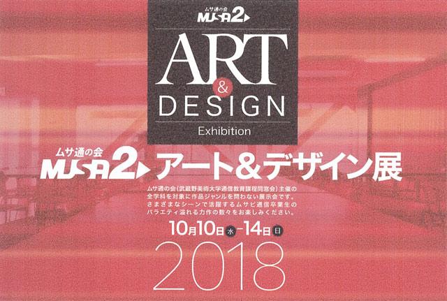 musa2アート&デザイン展