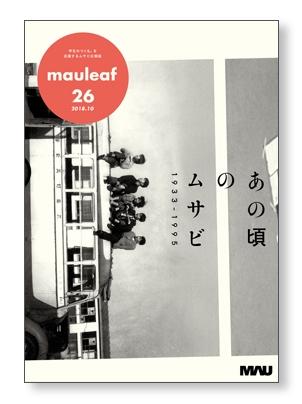 mauleaf vol.26