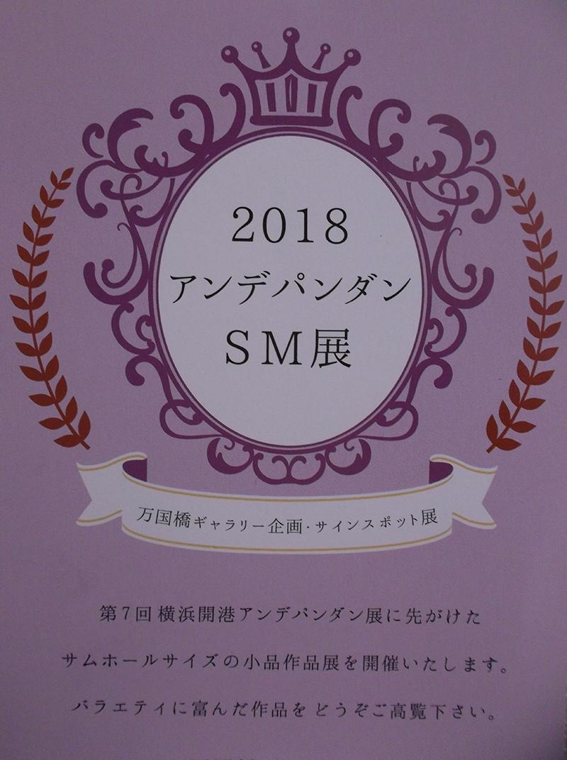 2018 アンデパンダンSM展