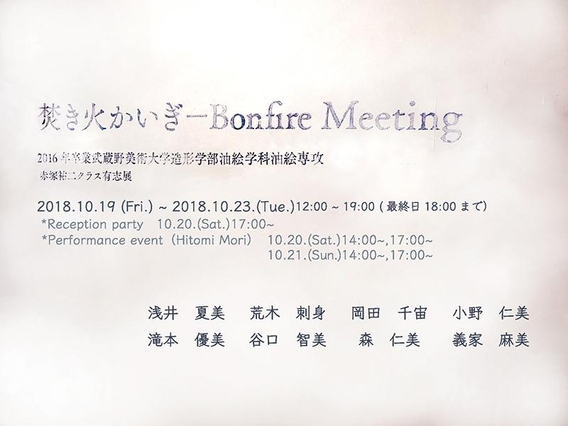 焚き火かいぎ-Bonfire Meeting