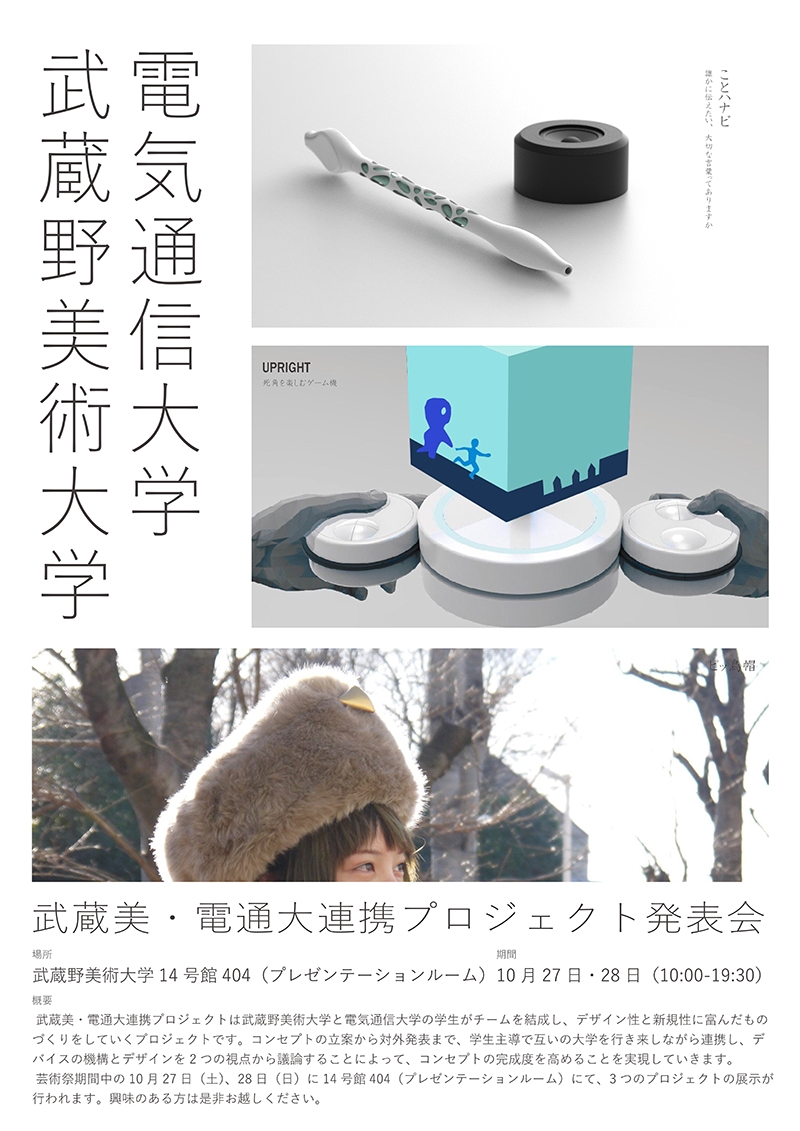 武蔵美・電通大連携プロジェクト発表会