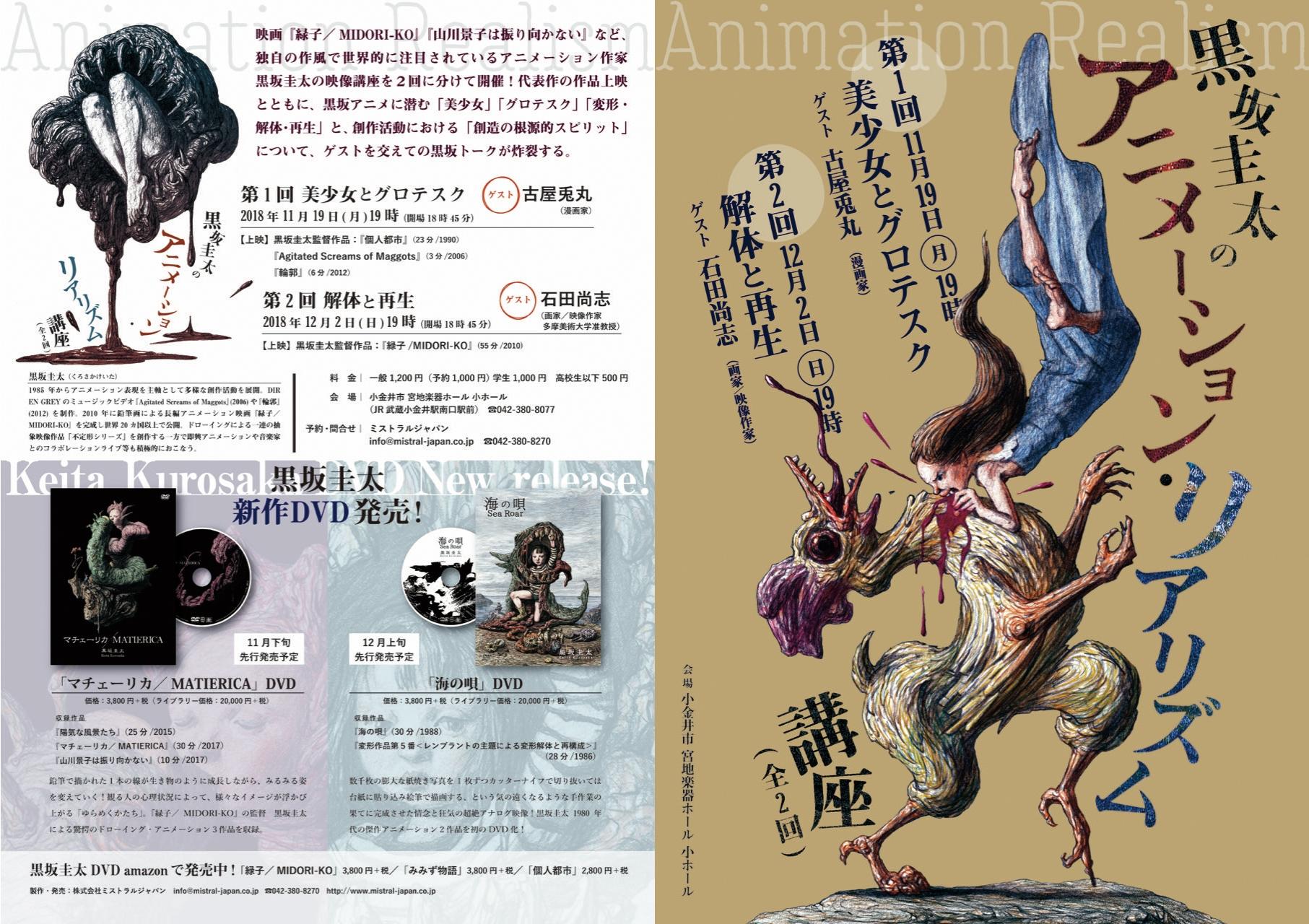 黒坂圭太のアニメーション・リアリズム講座(全2回)