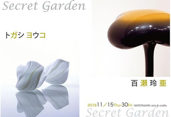 トガシ ヨウコ+百瀬玲亜 TOGASHI Yoko + MOMOSE Reia ーSecret gardenー
