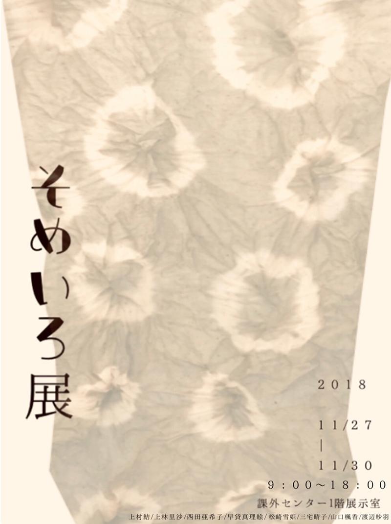 そめいろ展2018