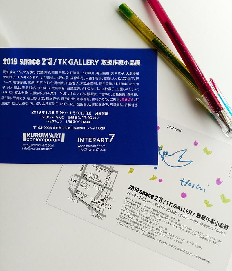 2019space2*3/TK GALLERY 取扱作家小品展