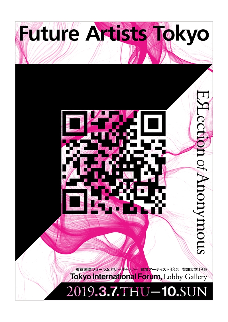 Future Artists Tokyo 〜 EЯLection of Anonymous