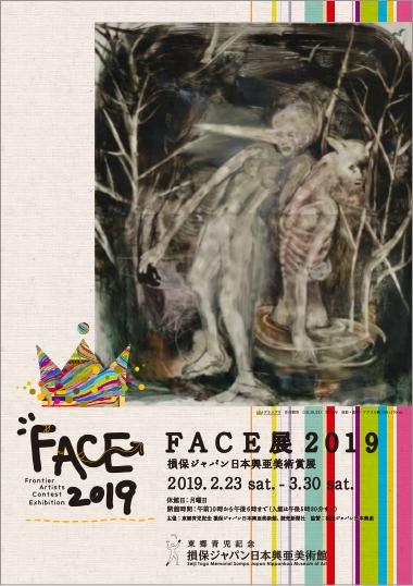 FACE展 2019 損保ジャパン日本興亜美術賞展