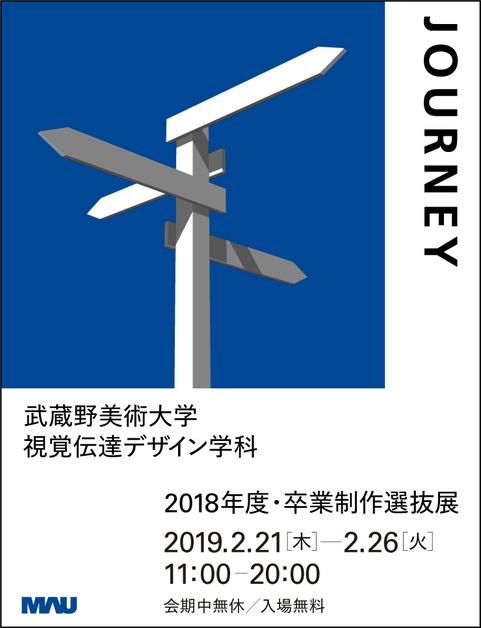 視覚伝達デザイン学科 2018年度卒業制作選抜展「shide CONTACT 2019」
