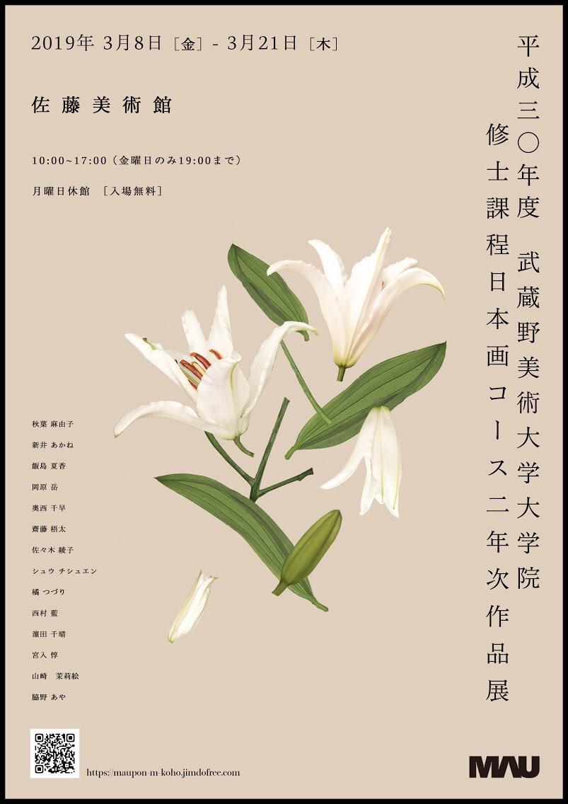 平成30年度武蔵野美術大学大学院修士課程日本画コース2年次作品展