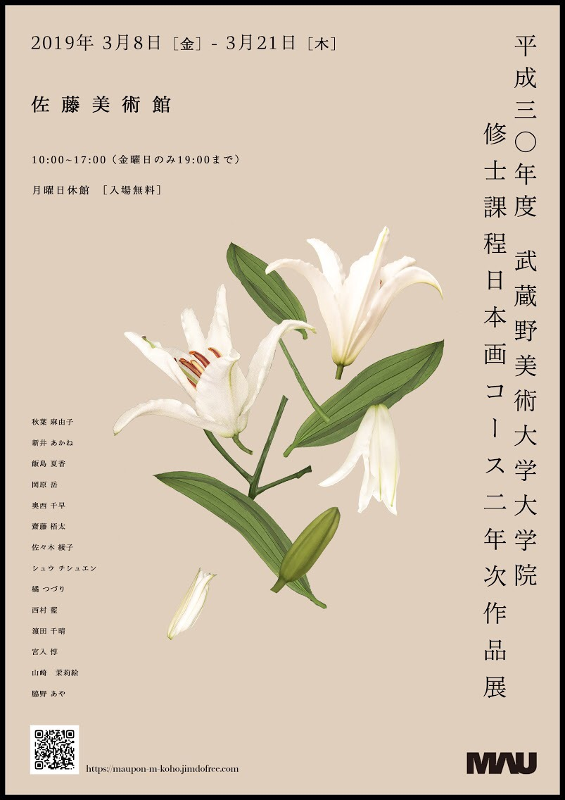 大学院修士課程日本画コース2年次作品展